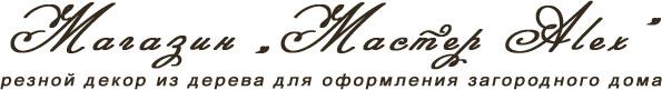 magazin-master-alex