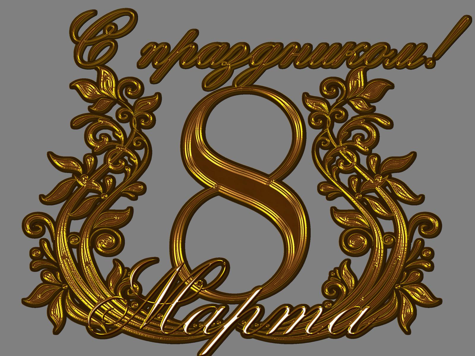 s_vosmym_marta_3