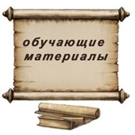 ОБУЧАЮЩИЙ МАТЕРИАЛ