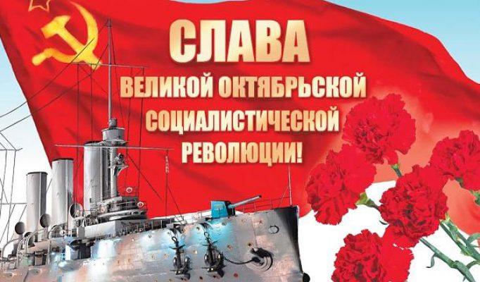 7 НОЯБРЯ 1917 ГОДА